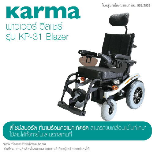 รถเข็นผู้ป่วยและผู้สูงอายุ / Wheelchair ยี่ห้อ KAMA รุ่น KP-31.1Biazer รับน้ำหนักได้ 140 กิโลกรัม ราคา 115,000 บาท