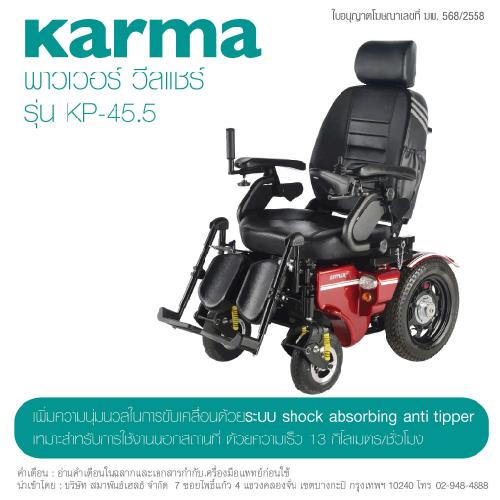รถเข็นผู้ป่วยและผู้สูงอายุ / Wheelchair ยี่ห้อ KAMA รุ่น KP-45.5.รับน้ำหนักได้ 135 กิโลกรัม