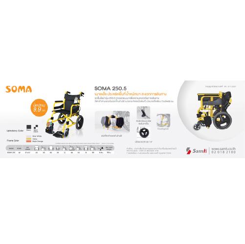 รถเข็นผู้ป่วยอลูมิเนียม SOMA รุ่น 250.5 ล้อเล็ก น้ำหนักเบา 9.9 กก.รับน้ำหนักได้ 100 กิโลกรัม