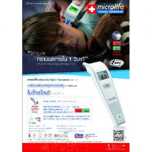 MICROLIFE IR1DF-1